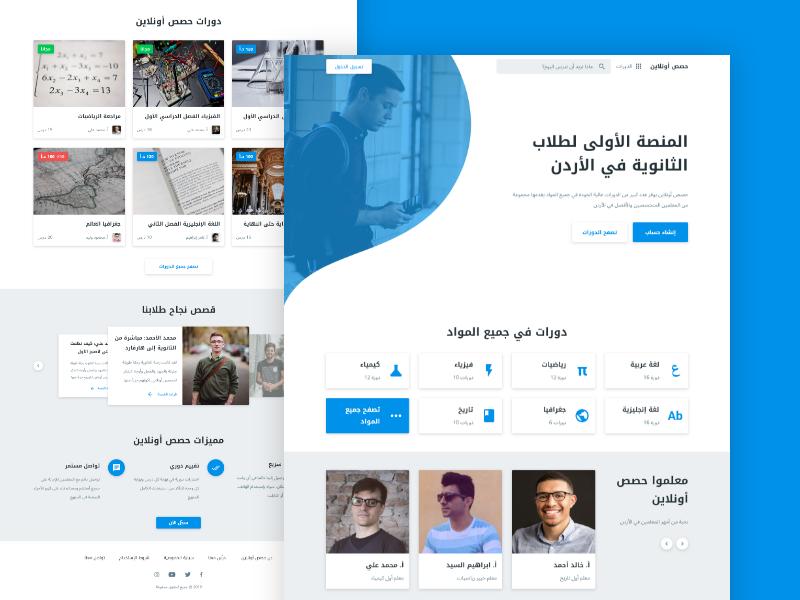 Hisasonline - online courses platform landing page arabic learning courses adobe xd