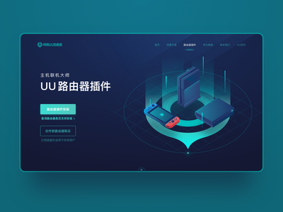 Landing page technology uu xbox switch playstation console ui web web design