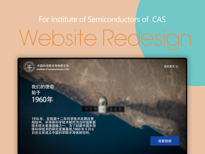 Website Redesign for Institute of Semiconductors of CAS ui branding re-brand redesign web  design web