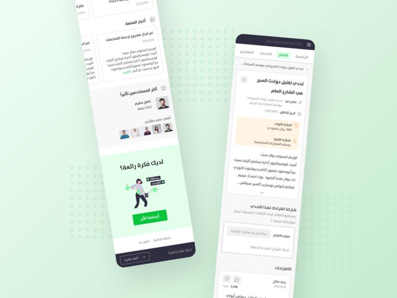 Content heavy mobile web ui design social web tabs cards banner clean design content arabic responsive website mobile uiux uidesign ux ui