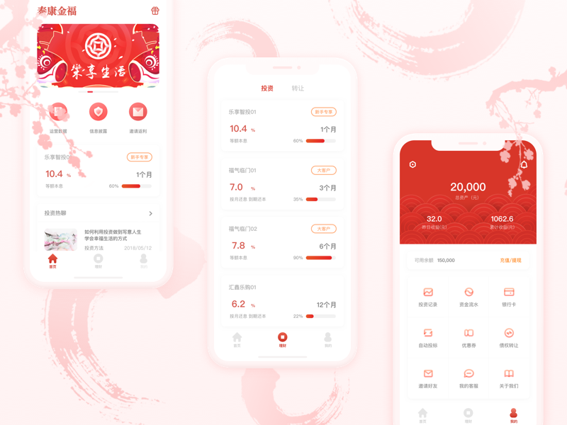 Chinese Style P2P App by keii on Dribbble
