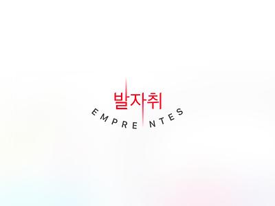 Empreintes - logotype 🇰🇷 footprint fingerprints prints korean logo logos logotype branding