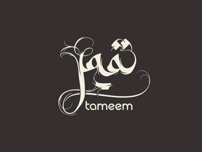tameem | تميم vector design illustration calligraphy arabic calligraphy branding clever minimal abstract icon tameem