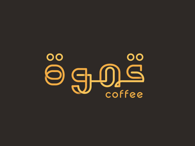 Coffee | qahua | قهوة mark clever flat line arabic calligraphy calligraphy minimal abstract icon coffee