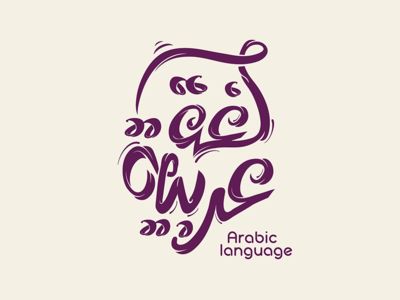 Arabic language | لغة عربية mark symbol branding line flat arabic calligraphy calligraphy clever minimal abstract arabic