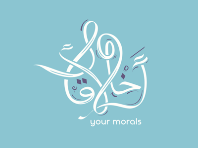 your morals | أخلاقك line arabic calligraphy calligraphy branding logo clever abstract minimal icon mark moral