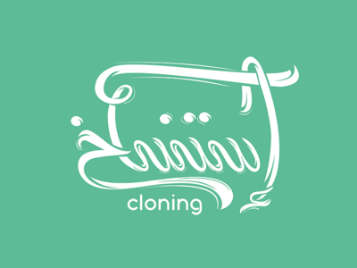 Cloning | istinsakh | إستنساخ line vector arabic calligraphy calligraphy abstract clever minimal icon mark cloning clone