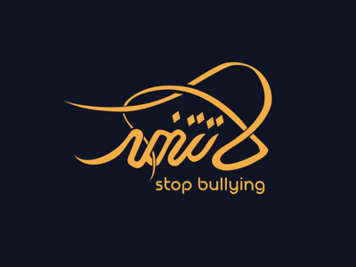 stop bullying | لاتتنمر flat vector branding illustration mark minimal clever calligraphy arabic calligraphy bullying