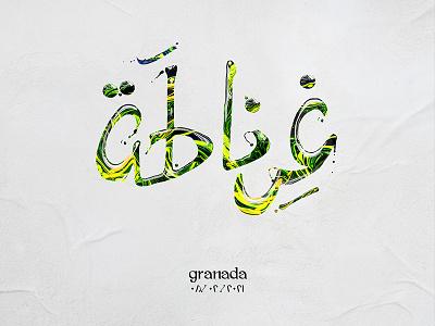 Granada   غرناطة illustration vector clever minimal mark liquid arabic font arabic calligraphy calligraphy artist calligraphy typogaphy