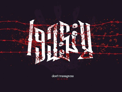 don't transgress   لاتعتدوا skull art skull vector clever mark barbed wire barbed wire arabic calligraphy arabic typography calligraphy typogaphy hurts dont hurt