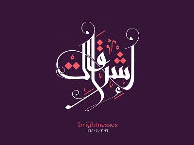 Brightnesses    إشراقات mark arabic typography typography minimal clever line arabic calligraphy calligraphy arabic