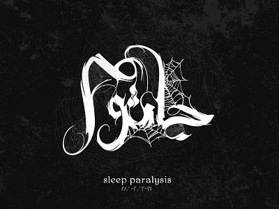 sleep paralysis   جاثوم graphic design illustration icon mark typography minimal clever line design calligraphy arabic calligraphy calli