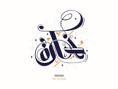 memo   مذكرة design memo arabic typography typography mark line icon arabic calligraphy calligraphy minimal clever