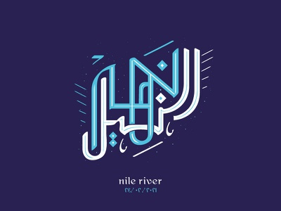 nile river    نهر النيل river nile arabic typography graphic design design icon line arabic calligraphy calligraphy mark minimal clever