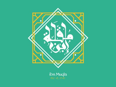 Ibn Muqla | ابن مقلة font arabic arabic-font muqla ibn typography islamic design line arabic calligraphy calligraphy mark minimal clever