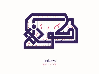 Univers   كون arabic typography typography lines univers design line icon arabic calligraphy calligraphy mark minimal clever
