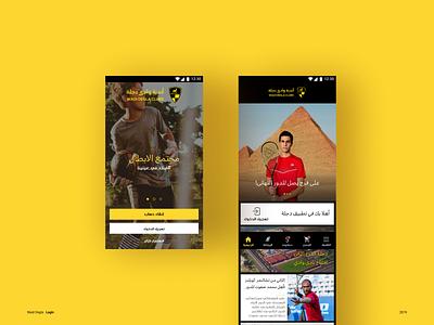 Wadi Degla elephants product webdesign app wadi degla