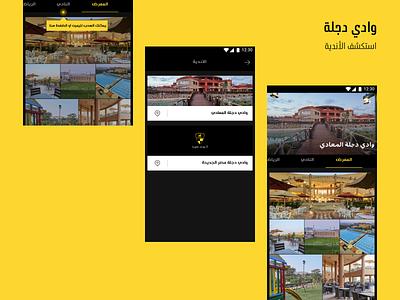 Wadi Degla Clubs elephants user experience userinterface uidesign uiux design app explore clubs ui design wadi degla