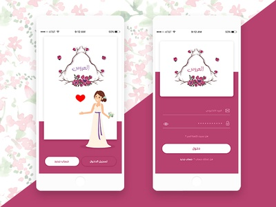 login ios android app mobile photoshop application web ux ui