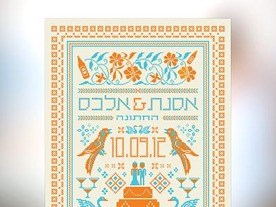 Wedding Invite invite wedding ukrainian card invitation event illustration type
