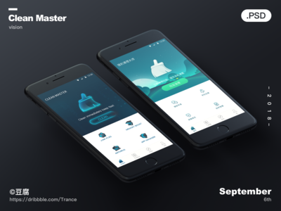 (PSD)Clean Master UI vision folders blur icon illustration andorid logo design ux vision source file psd iphone ui