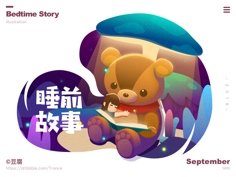 Bedtime story child hug bear light evening night illustration ux finder design apple macbook mac ui