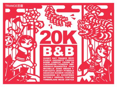 20K!!!Congratulations!!! window grille spring festival china scissor cut paper cut icon blur apple light logo design macbook ui mac finder ux illustration