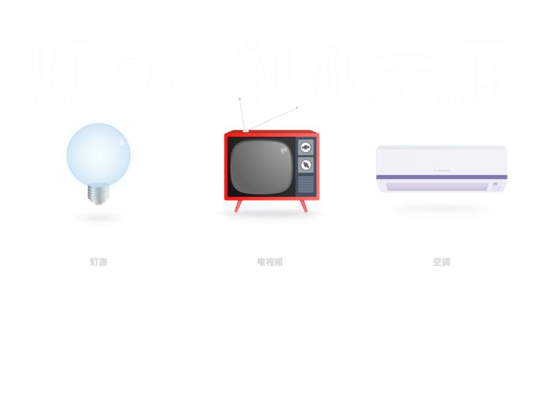 家电微质感 icon air condition bulb television