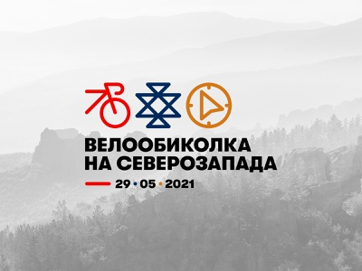The Northwest Bike Tour sofia design typhography tshrit race numbers checkpoints badges tour northwest bulgaria race bike logo branding
