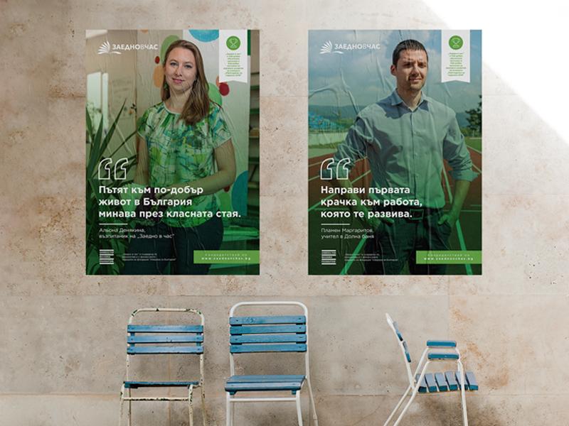 Teach for Bulgaria / A3 poster organization non-profit 2019 campaign education sofia design a3 poster bulgaria teacher