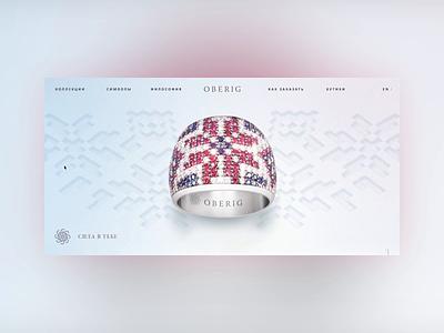Oberig Homepage Animation symbol jewelery transition websites webdesign homepage interaction design desktop animation motion ui