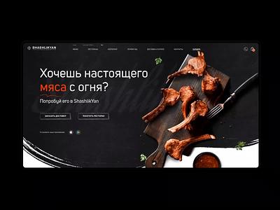 ShashlikYan azerbaijan photos delivery barbecue meat restaurant food illustration websites interaction homepage desktop design animation ui