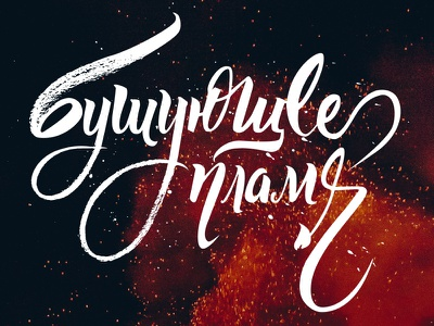 Fire Lettering cyrilic lettering