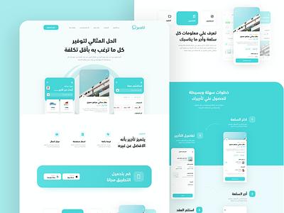 Tajeer - App Landing Page landing page design landing page webdesign website user experience user interface appdesign userinterface product design app flat uxdesign uidesign design ux ui
