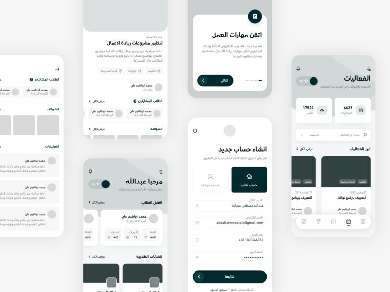 Nwafez - App Wireframes