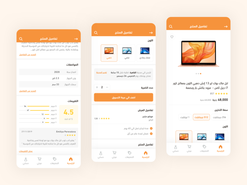 Matjr - Product Details user experience design user interface design ux design ui design shopping buy ecommerce store shop app user experience appdesign userinterface product design uxdesign uidesign design ux ui