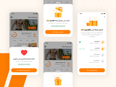 ElCoach - Referral Program ux design uiux uidesigns workout fitness gym reward friend invite referral user experience appdesign userinterface product design app uxdesign uidesign design ux ui