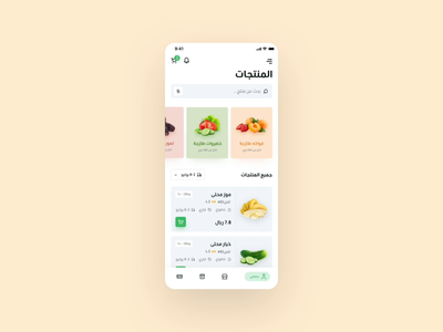 Trenge - Products apple cart buy product shop store user interface userinterface app design user experience flat web product design app uxdesign uidesign design ux ui