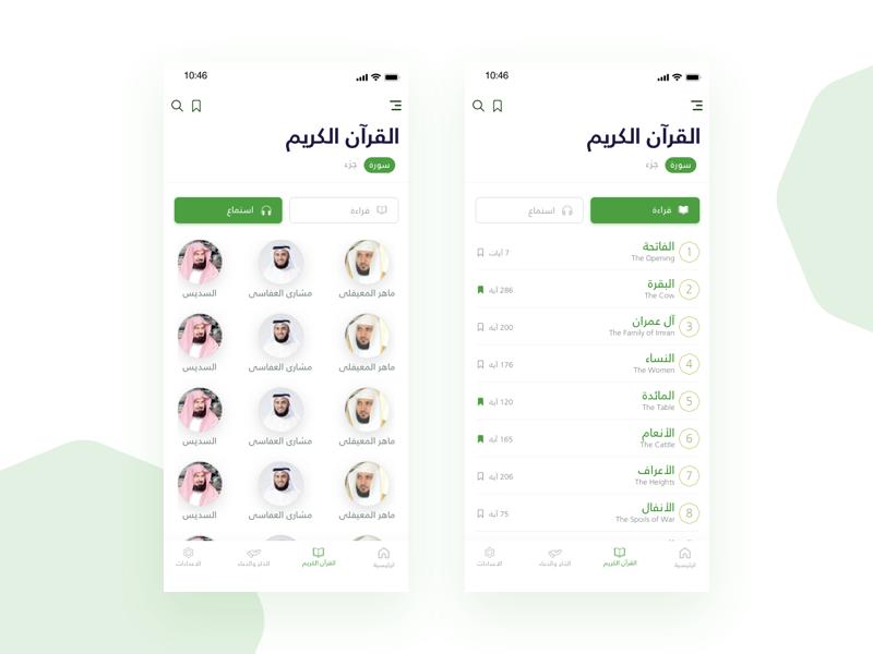 Muslim+ - Quran Reading & Listening by Abdallah Mostafa on Dribbble