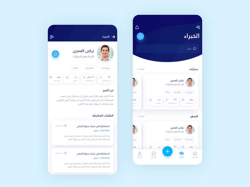 Experts App - Expert Profile