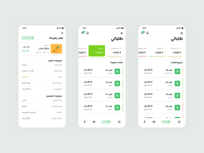 Trenge - My Orders status user experience product shop orders requests flat userinterface appdesign product design app uxdesign uidesign design ux ui