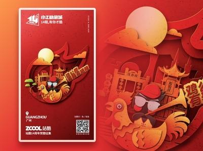 SA9527 - Zcool 14th  001~ paper-cut banner china style design illustration sa9527
