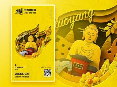 SA9527 - Zcool 14th 002~ paper-cut branding vector banner china style design illustration icon sa9527