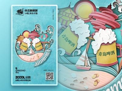 SA9527 - Zcool 14th 003~ paper-cut banner china style design illustration icon sa9527