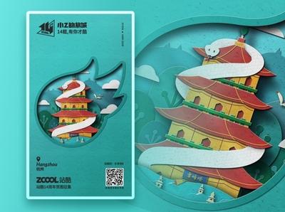 SA9527 - Zcool 14th 004~ paper-cut china style design illustration icon sa9527