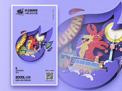 SA9527 - Zcool 14th 006~ paper-cut china style design illustration icon sa9527