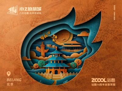 SA9527 - Zcool 14th 007~ branding paper-cut china style design illustration icon sa9527