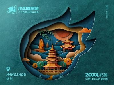 SA9527 - Zcool 14th 008~ paper-cut building banner china style design illustration icon sa9527