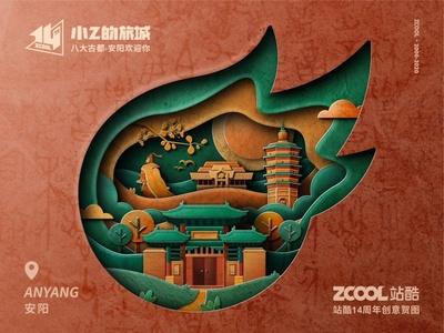 SA9527 - Zcool 14th 010~ paper-cut building banner china style design illustration icon sa9527
