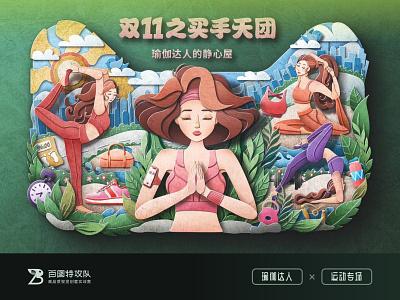 SA9527 - Tmall Creative Illustration girls gym beautiful yoga papercutting art business banner china style design illustration sa9527 tmall